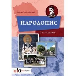 Narodopis za 5-8. razred (Szerb népismeret 5-8.)