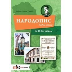 Narodopis za 11-12. razred radna sveska (Szerb népismeret munkafüzet 11-12.)