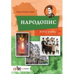 Narodopis za 9-12. razred (Szerb népismeret 9-12.)