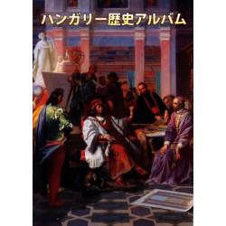 Magyar történelem dióhéjban (japán)